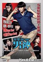 Fashion King (2014) (VCD) (Hong Kong Version)
