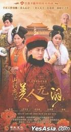 In Love With Power (DVD) (End) (China Version)