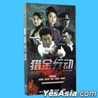 獵金行動 (2017) (DVD) (1-46集) (完) (中國版)