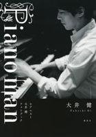 pianoman PIANO MAN pianisuto ooi takeshi fuotobutsuku