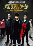 Yamikin Real Game (DVD)(Japan Version)