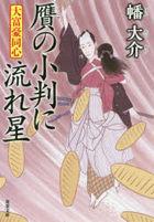 nise no koban ni nagareboshi daifugou doushin bunko