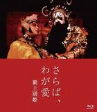 Farewell To My Concubine (Blu-ray) (Japan Version)