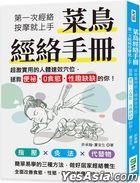 Cai Niao Jing Luo Shou Ce : Di Yi Ci Jing Luo An Mo Jiu Shang Shou , Chao Ji Shi Yong De Ren Ti Su Xiao Xue Wei , Zheng Jiu Bian Mi ,0 Shi Yu , Xing Qu Que Que De Ni !