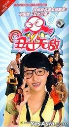 Chou Nu Wu Di (AKA: Ugly Female Invincible) (H-DVD) (Season 1) (End) (China Version)