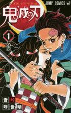 Kimetsu no Yaiba 1