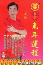 濟陽 - 兔年運程