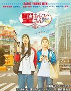 Saint Young Men The Movie Vol. 2 (DVD) (Japan Version)