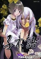 Zi Bu Yu (Vol.2)
