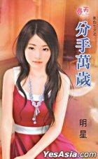 Chun Tian 084 -  Fen Shou Wan Sui