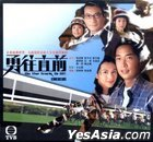On The Track Or Off (VCD) (Part 2) (End) (TVB Drama)