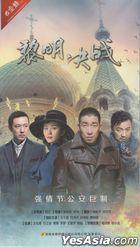 黎明決戰 (2017) (H-DVD) (1-31集) (完) (中國版)