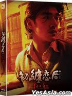 First Love: The Litter on the Breeze (Blu-ray) (Fullslip Package) (Korea Version)