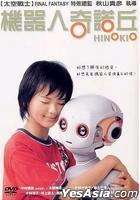 機器人奇諾丘 (DVD) (台灣版)