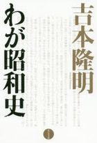 yoshimoto takaaki waga shiyouwashi