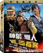 The Good,The Bad,The Weird (DVD) (2-Disc Deluxe Edition) (Taiwan Version)
