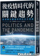 POLITICS AND THE PANDEMIC