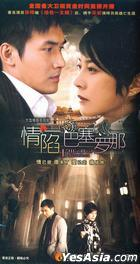 Emotional Barcelona (DVD) (End) (China Version)