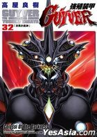 The Bioboosted Armor ''Guyver'' (Vol.32)