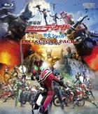 Kamen Rider Decade - The Movie: All Riders VS Big Shocker Collector's Pack (Blu-ray) (Japan Version)