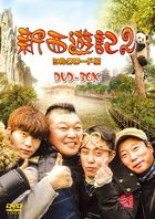 新西遊記2 シルクロード編DVD−BOX