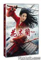 Mulan (2020) (DVD) (Hong Kong Version)