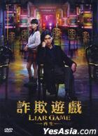 詐欺遊戲:再生 (DVD) (台灣版)