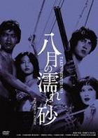 Nikkatsu 100th Anniversary Hoga Classics, Great 20 (20) - Hachigatsu no Nureta Suna (HD Remaster Edition) (DVD) (Japan Version)