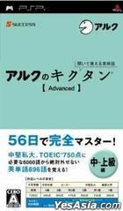 邊聽邊記英單語 (Advanced) (日本版)
