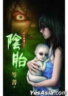 陰胎:死亡病簿之三