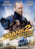 Crank 2 High Voltage (2009) (DVD) (Hong Kong Version)