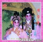 Liang Zhu Hen Shi Zhi Lou Tai Hui