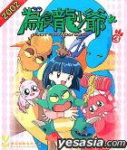 2002 Muka Muka Paradise Vol.3