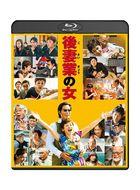 後妻業之女 (Blu-ray) (普通版)(日本版)