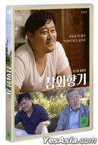 Melonade (DVD) (Korea Version)
