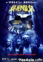 Storage 24 (2012)(DVD) (Hong Kong Version)