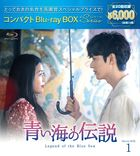 Legend of The Blue Sea (Blu-ray) (Box 1) (Compact Edition) (Japan Version)
