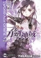 Sword Art Online (Vol.5) You Ling Zi Dan (Fictions)