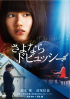 Good-bye Debussy  (DVD) (Special Priced Edition)  (Japan Version)
