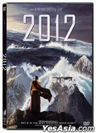 2012 (DVD) (Hong Kong Version)