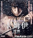 Kamui - The Lone Ninja (VCD) (English Subtitled) (Hong Kong Version)