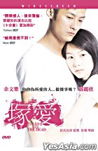 In Love With The Dead (DVD) (Hong Kong Version)