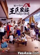 Wang's Family (DVD) (Ep.1-50) (End) (Multi-audio) (English Subtitled) (KBS TV Drama) (Singapore Version)