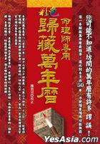 Ming Li Shi Zhuan Yong Cai Se Gui Cang Wan Nian Li( Jing)