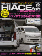 TOYOTA new HIACE fan +TRANSPORTER STYLE VOL.12 / ヤエスメディアムック 241