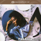Just Know I Love You (SACD) (Taiwan Version)