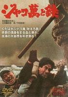 JAKOMAN TO TETSU (Japan Version)
