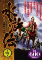 水滸伝   4 / アリババコミックス