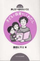 kodomo to hoiku soshite watashi ashita e tsutaetai koto 2