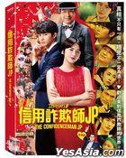 信用詐欺師JP: 浪漫篇 (2019) (DVD) (台灣版)